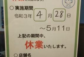 5月11日(火)までお休みします。
